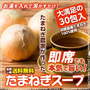 ダイエットフード スープ 国産 玉ねぎスープ 30包入り 送料無料 淡路島産100% 玉葱 タマネギ 乾燥スープ 雑穀米本舗|katochanhonpo