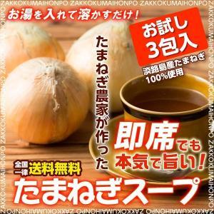 絶品感謝還元祭 玉ねぎスープ オニオンスープ お試し 3包入り 淡路島産100% 玉葱 タマネギ 乾燥スープ 即席 送料無料 ポスト投函|katochanhonpo