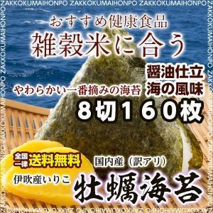 乾物 海苔 国産 牡蠣海苔 訳あり かき海苔 8枚切 160枚 送料無料 味付きのり 海苔 雑穀米本舗|katochanhonpo