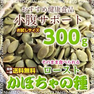 無塩 無添加 かぼちゃの種(ロースト) 300g 中国産 パンプキンシード 高品質保証 送料無料|katochanhonpo