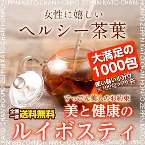 ダイエット 健康食品 健康茶 ルイボスティー 1000包 (100包 x10袋セット) 送料無料 ゼロカロリー ノンカフェイン 雑穀米本舗|katochanhonpo