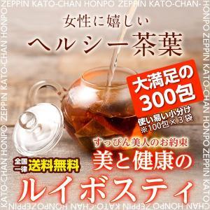 絶品 健康茶 ルイボスティ 300包 (100包 x 3袋セット) ノンカフェイン茶 ゼロカロリー ダイエット 水出し 送料無料 ポスト投函|katochanhonpo