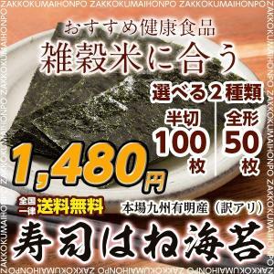 乾物 海苔 国産 寿司はね海苔 半切100枚または全形50枚入り 送料無料 焼き海苔 有明海産 訳あり 海苔 雑穀米本舗|katochanhonpo