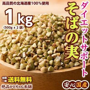 米 雑穀 雑穀米 国産 そばの実 1kg(500g x2袋) 送料無料 北海道産 蕎麦の実 ヌキ実 ダイエット 低糖質 低カロリー 雑穀米本舗|katochanhonpo