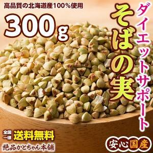 [注文殺到中]そばの実 300g 国産 モール最安値挑戦中 北海道産 送料無料 ヌキ実 ダイエット 低糖質 低カロリー 蕎麦の実