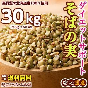単品の国産 そばの実 業務用サイズ 30kg(500g x60袋)です。 栄養素としては、カルシウム...