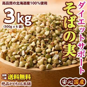 単品の国産 そばの実 徳用サイズ 3kg(500g x6袋)です。 栄養素としては、カルシウム、マグ...