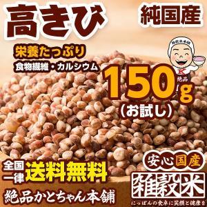 絶品 高きび 150g 少量サイズ 厳選国産 高黍 たかきび コーリャン 送料無料 ポスト投函|katochanhonpo