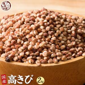 絶品 高きび 2kg (500g x 4袋) 徳用サイズ 厳選国産 高黍 たかきび コーリャン 送料無料 ポスト投函|katochanhonpo