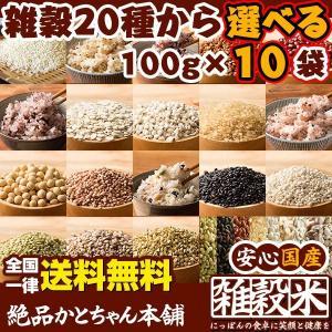 米 雑穀 雑穀米 国産 20種から選べる10品お試しセット 厳選 国産雑穀米 100g x10袋 送料無料 雑穀米本舗|katochanhonpo