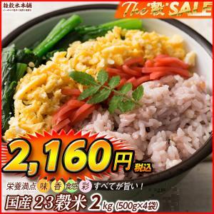 米 雑穀 雑穀米 国産 栄養満点23穀米 2kg(500g x4袋) 送料無料 国内産 もち麦 黒米 プレミアム SALE|katochanhonpo
