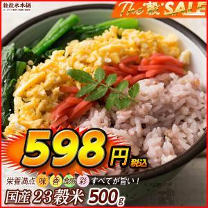雑穀 栄養満点23穀米 500g 国産 定番サイズ 送料無料|katochanhonpo
