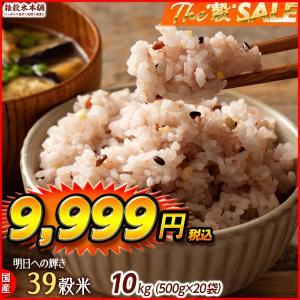 雑穀 雑穀米 国産 39穀米 10kg(500g×20袋) 無添加 無着色 ポスト投函 送料無料 ダイエット食品 置き換えダイエット 週末特価|katochanhonpo