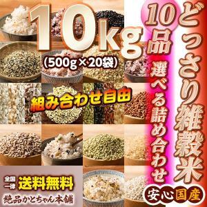 米 雑穀 雑穀米 国産 どっさり雑穀米 10kg(500g x20袋)セット 17種から10品選べる 組み合わせ自由の雑穀詰め合わせ 雑穀米本舗|katochanhonpo