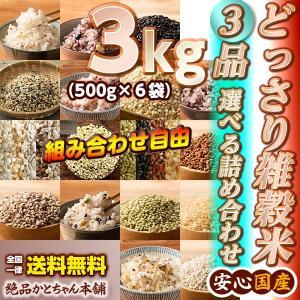 米 雑穀 雑穀米 国産 どっさり雑穀米 3kg(500g x6袋)セット 17種から3品選べる 組み合わせ自由の雑穀詰め合わせ 雑穀米本舗|katochanhonpo