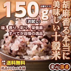 絶品 胡麻香る本当に美味しい十穀米 150g 少量サイズ 厳選国産 送料無料 ポスト投函|katochanhonpo