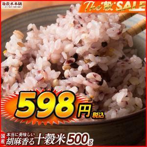 雑穀 胡麻香る本当に美味しい十穀米 500g 国産 定番サイズ 送料無料|katochanhonpo