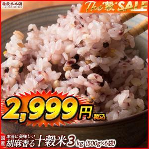 米 雑穀 雑穀米 国産 胡麻香る十穀米 3kg(500g x6袋) 送料無料 5,400円以上で10%オフクーポン配布中|katochanhonpo