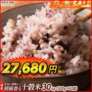 米 雑穀 雑穀米 国産 胡麻香る十穀米 30kg(500g x60袋) 送料無料 5,400円以上で10%オフクーポン配布中|katochanhonpo