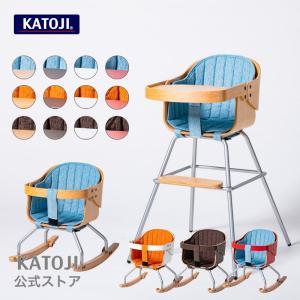 3in1 Chair COZY コージー 選べる16通りの組み合わせ|katoji