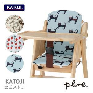 ベビーチェアオプション|チェアクッション 折り畳みチェア用 plune プルーン 選べる3柄 KATOJI カトージ の商品画像|ナビ