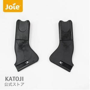 Joie (ジョイー) ベビーカーオプション|ベビーシートアダプター (Mytrax用) KATOJ...