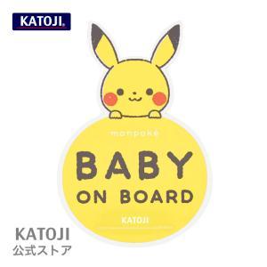 カープレート|乗車中プレート モンポケ ( ピカチュウ ) KATOJI( カトージ ) 送料無料