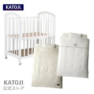 ミニ ベビーベッド ハイタイプ ビアンコ2とオーガニックコットンのお布団6点セット [選べる2色] のセット KATOJI (カトージ)|katoji