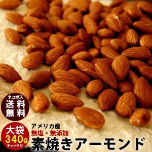 ポイント消化 素焼き アーモンド GLP-1 340g チャック袋 アメリカ産 日本国内加工 メール便送料無料 新潟 加藤製菓|katoseika