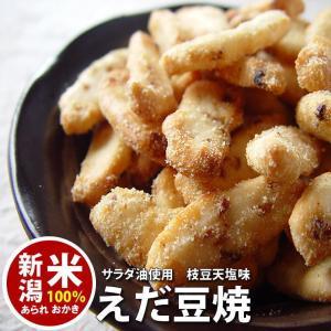 えだ豆焼 スタンドパック 【新】120g 国産米 あられ おかき おせんべい 新潟 加藤製菓|katoseika