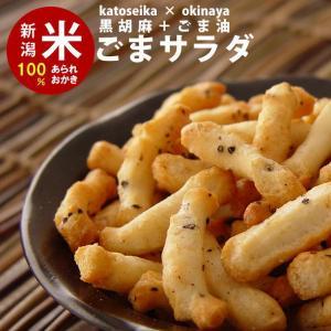 ごまサラダ スタンドパック 【新】120g 国産米 あられ おかき おせんべい 新潟 加藤製菓|katoseika