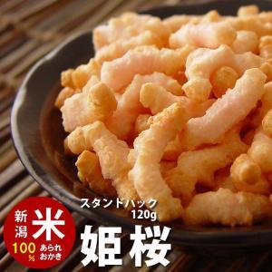 姫桜 スタンドパック 【新】120g 国産米 あられ おかき おせんべい 新潟 加藤製菓|katoseika