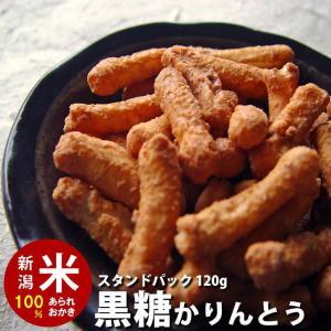 黒糖かりんとう スタンドパック 【新】120g 国産米 あられ おかき おせんべい 新潟 加藤製菓|katoseika