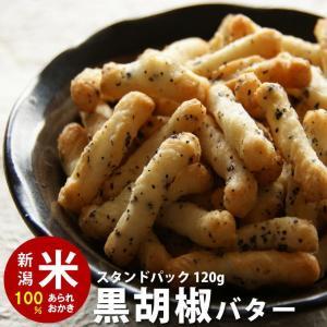 黒胡椒バター スタンドパック 【新】120g 国産米 あられ おかき おせんべい 新潟 加藤製菓|katoseika