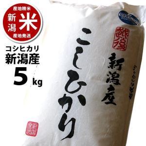 ■商品名■  新潟産 コシヒカリ 5kg 精米したての美味しさをご自宅に。 美味しさそのまま!窒素置...