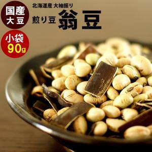 北海道 大袖振大豆 昆布 入り 煎り豆 翁豆 単品 節分用 新潟 加藤製菓|katoseika