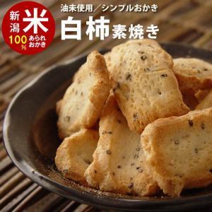 白柿 スタンドパック 【新】120g 国産米 あられ おかき おせんべい 新潟 加藤製菓|katoseika