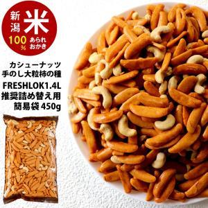 柿の種 カシューナッツ FRESHLOK用 詰め替え簡易袋4...