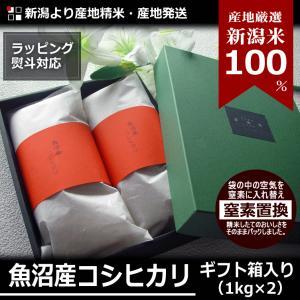 魚沼産 コシヒカリ 2kg 30年産 1kg×2袋 新潟米 産地直送 贈答用 箱入り 特産品 名物商品|katoseika