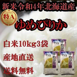 お米北海道産 白米ゆめぴりか10kg×3袋 29年産一等米 ...