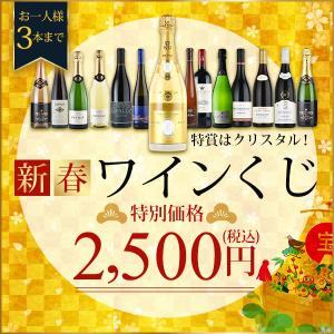 172本限定★新春ワインくじ クリスタルが当たるかも!※ラッピング不可