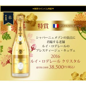 172本限定★新春ワインくじ クリスタルが当たるかも!※ラッピング不可 katsuda 03