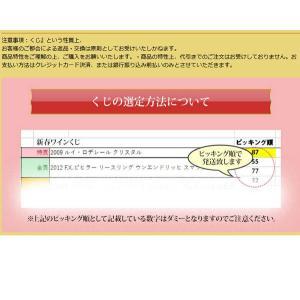 172本限定★新春ワインくじ クリスタルが当たるかも!※ラッピング不可 katsuda 09