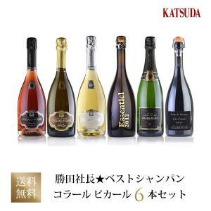 勝田社長 ベストシャンパン コラール ピカール 6本セット  送料無料 フランス シャンパン 泡