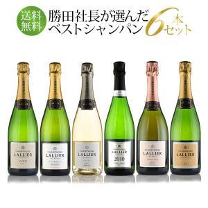 勝田社長 ベストシャンパン ラリエ 6本セット  送料無料 フランス シャンパン 泡