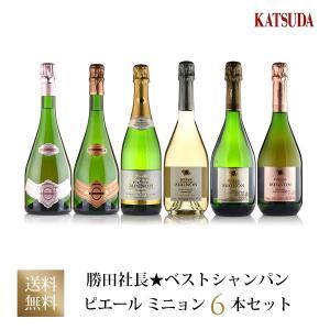 勝田社長 ベストシャンパン ピエール・ミニョン 6本セット  送料無料 フランス シャンパン 泡