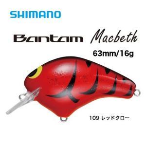 シマノ バンタム マクベス Bantam Macbeth  ZP-106P 109 レッドクロー|katsukinet