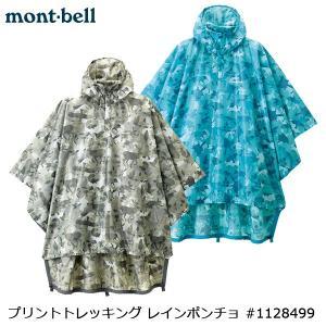 プリントトレッキング レインポンチョ #1128499 mont-bell  モンベル|katsukinet