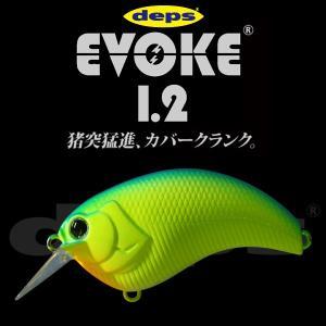 デプス Deps EVOKE1.2/イヴォーク1.2 #02ブルーバックチャート|katsukinet