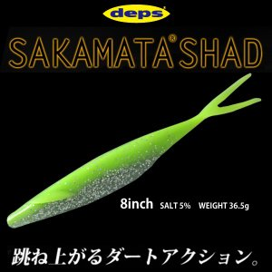 デプス Deps SAKAMATA SHAD 8inch/サカマタシャッド 8インチ #109チャートレーザー|katsukinet
